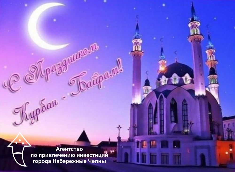 Поздравления на татарском с курбан байрамом на