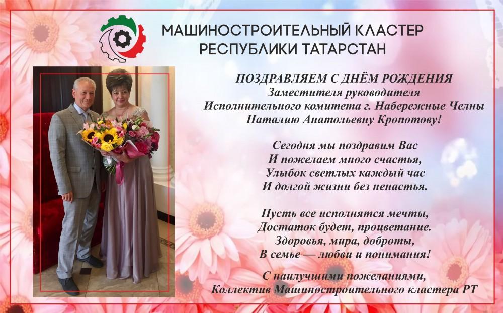 Поздравление с днём рождения помощнику директора